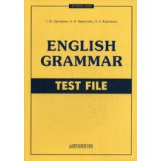 Еnglish Grammar. Test File