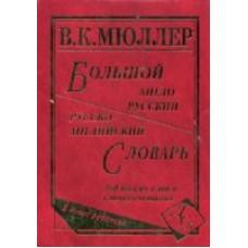 Большой англо - русский, русско - английский словарь Мюллер