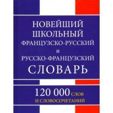 Новейший французско-русский русско-французско словарь