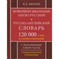 Новейший школьный англо-русский англо-русский словарь