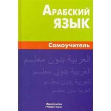 Арабский язык Самоучитель..
