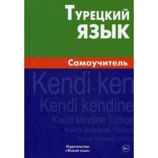 Турецкий язык Самоучитель..