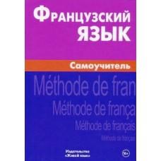 Французский язык Самоучитель..