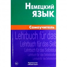 Немецкий язык Самоучитель