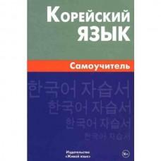 Корейский язык Самоучитель..
