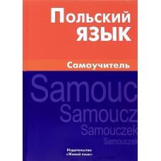 Польский язык Самоучитель