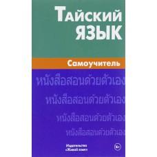 Тайский язык Самоучитель..