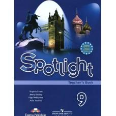 Spotlight Английский в фокусе 9 класс Книга для учителя