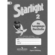 Starlight 2 / Звездный английский 2 класс Языковой портфель