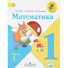 Математика 1 класс Учебник ФГОС часть 1