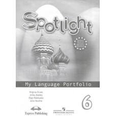 Spotlight Английский в фокусе 5 класс Языковой портфель к учебнику / 2650,4728