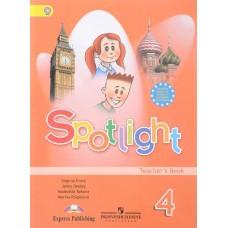 Spotlight Английский в фокусе 4 класс Книга для учителя