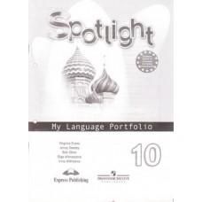 Spotlight Английский в фокусе 10 класс Языковой портфель к учебнику