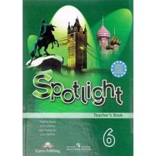 Spotlight Английский в фокусе 6 класс Книга для учителя / 709,2585