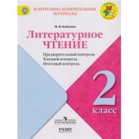 Литературное чтение 2 класс КИМ Предварительный, текущий, ит..