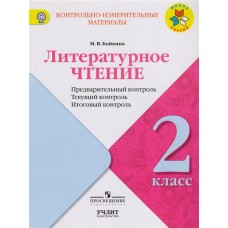 Литературное чтение 2 класс КИМ Предварительный, текущий, итоговый  контроль