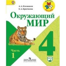 Окружающий мир 4 класс Учебник ФГОС часть 1