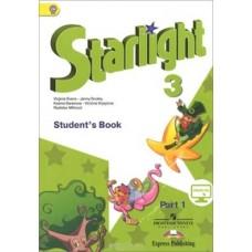 Starlight 3 / Звездный английский 3 класс Учебник. 1 ч