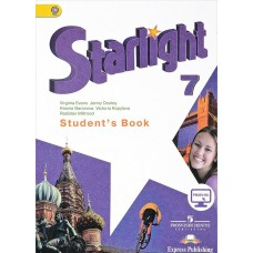 Starlight 7 / Звездный английский Учебник 7 класс