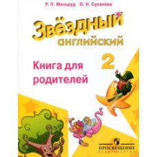 Starlight 2 / Звездный английский 2 класс Книга для родителей