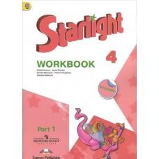 Starlight 4 / Звездный английский 4 класс Рабочая тетрадь. 2 ч