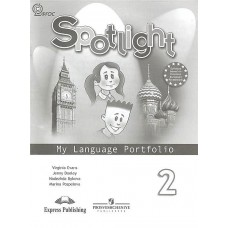 Spotlight Английский в фокусе 2 класс Языковой портфель к учебнику
