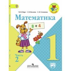 Математика 1 класс Учебник ФГОС часть 2