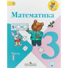 Математика 3 класс Учебник ФГОС часть 1