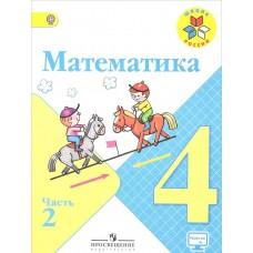 Математика 4 класс Учебник ФГОС часть 1