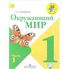 Окружающий мир 1 класс Учебник ФГОС часть 1