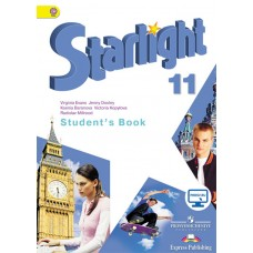 Starlight 11 / Звездный английский Учебник 11 класс