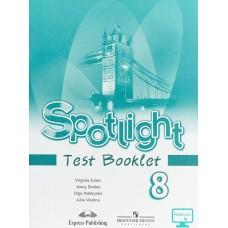 Spotlight Английский в фокусе 8 класс Контрольные задания