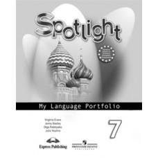 Spotlight Английский в фокусе 7 класс Языковой портфель к учебнику