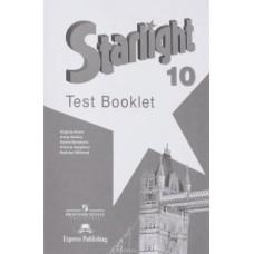 Starlight 10 / Звездный английский Контрольные задания 10 класс