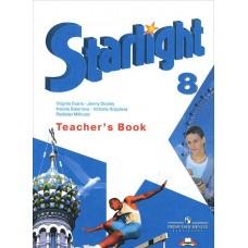 Starlight 8 / Звездный английский Книга для учителя 8 класс