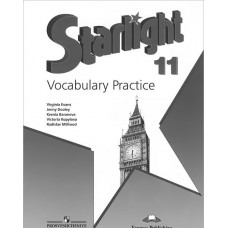 Starlight 11 / Звездный английский Лексический практикум 11 класс