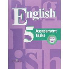 Кузовлев Английский язык 5 класс Контрольные задания ФГОС