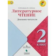 Литературное чтение 2 класс Дневник читателя
