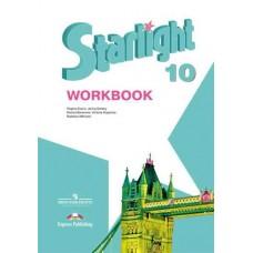 Starlight 10 / Звездный английский Рабочая тетрадь 10 класс