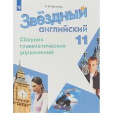 Starlight 11 / Звездный английский Сборник грамматических упражнений 11 класс