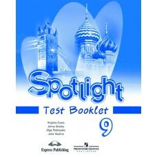 Spotlight Английский в фокусе 9 класс Контрольные задания / 2870ТДЛ