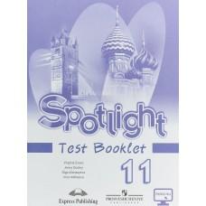 Spotlight Английский в фокусе 11 класс Контрольные задания