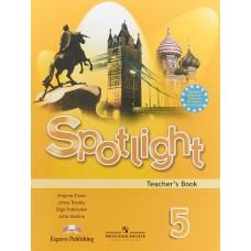 Spotlight Английский в фокусе 5 класс Книга для учителя