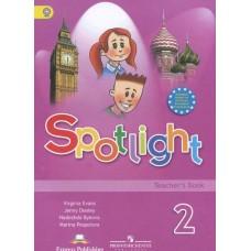 Spotlight Английский в фокусе 2 класс Книга для учителя