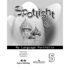 Spotlight Английский в фокусе 5 класс Языковой портфель к учебнику / 3821