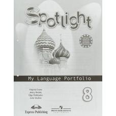 Spotlight Английский в фокусе 8 класс Языковой портфель