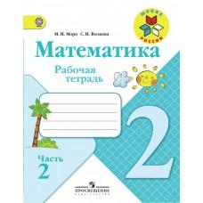 Математика 2 класс Рабочая тетрадь часть 2