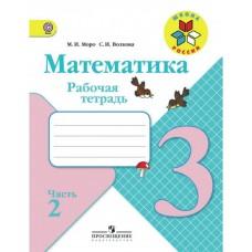Математика 3 класс Рабочая тетрадь часть 2