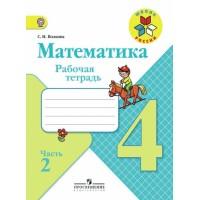 Математика 4 класс Рабочая тетрадь часть 2..