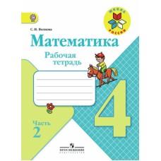 Математика 4 класс Рабочая тетрадь часть 2
